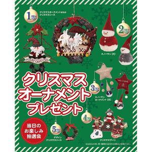 クリスマスオーナメントプレゼント抽選会(50名様用)|e-christmas