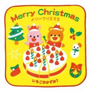 【在庫限り!特価品】クリスマスタオルハンカチ いちごの数 10枚|e-christmas