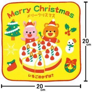 【在庫限り!特価品】クリスマスタオルハンカチ いちごの数 10枚 e-christmas 02