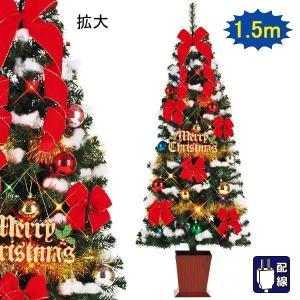 クリスマス装飾 クリスマスツリーセット スクェアポット付 150cm(オーナメント付)|e-christmas
