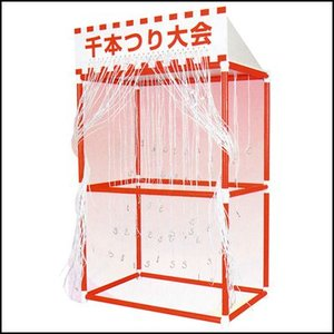 千本つり大会B(ディズプレイ台) 赤ポール [大型商品160cm以上]|e-christmas