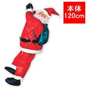 [特価]クリスマス装飾 クライミングサンタ 本体120cm / 飾り ディスプレイ デコレーション|e-christmas