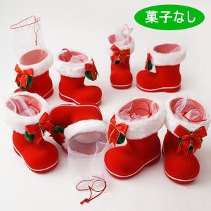 菓子なし赤サンタブーツ 8個セット ブーツ高12cm/ クリスマス・景品・粗品・プレゼント  [動画有]|e-christmas