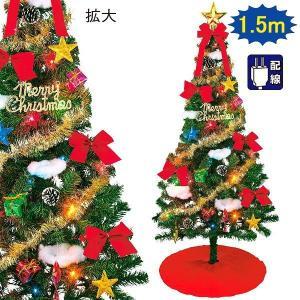 クリスマスツリーセット 簡単組立シャイニースター 150cm(オーナメント付)|e-christmas