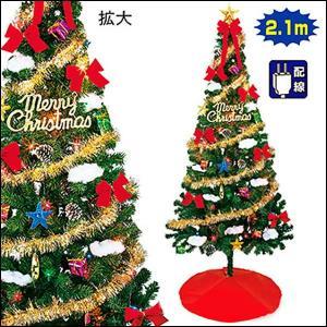 クリスマスツリーセット 簡単組立シャイニースター 210cm(オーナメント付) / 装飾 ディスプレイ 飾り|e-christmas