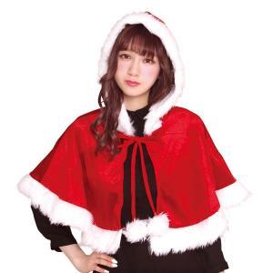 クリスマスコスチューム フード付きケープ 赤 / サンタクロース 衣装 仮装 コスプレ e-christmas