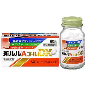 【第2類医薬品】 新ルルAゴールドDX 60錠 ※ セルフメディケーション税制対象商品