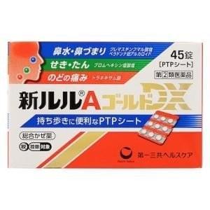 【第2類医薬品】 新ルルAゴールドDX 45錠 ※ セルフメディケーション税制対象商品