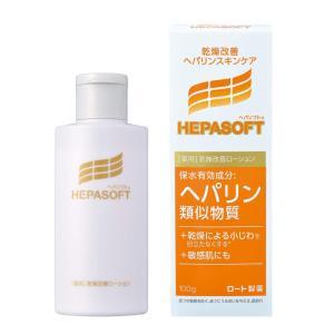【医薬部外品】  ●「ヘパソフト 薬用顔ローション」は、肌にうるおいを与えるヘパリン類似物質配合の顔...