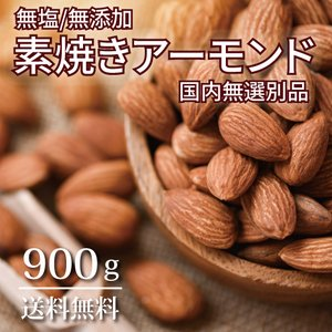 アーモンド素焼き 900g 訳あり 素焼き ナッツ  食塩無添加 大容量 ダイエット 効果 安い 1...