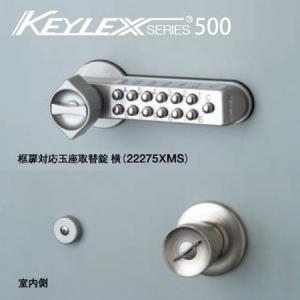 【22275XMS】KEYLEX(キーレックス) 500シリーズ ボタン式 暗証番号錠 框扉(玉座)対応 22275XMS 横付け型 ドアノブ 交換 取替え
