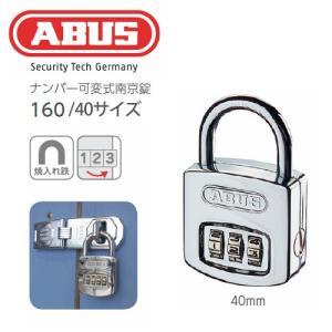 ABUS アバス ナンバー可変 南京錠 160 40サイズ ダイヤル式 3桁|e-comebiyori