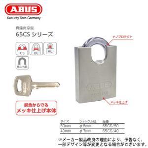 ABUS アバス 真鍮 南京錠 65CS 40サイズ コストパフォーマンス抜群のシャックルガードモデル|e-comebiyori