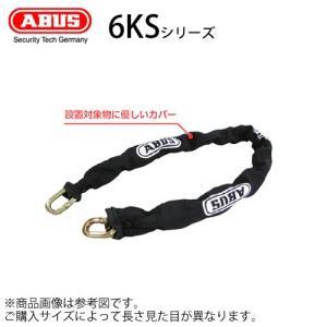 ABUS アバス チェーン 6KS 65サイズロック 盗難対策切断や引っ張りに強い焼入れ特殊鉄製、小型の南京錠におすすめ  6KS/65|e-comebiyori
