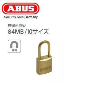 ABUS アバス 真鍮 南京錠 84MB 10サイズ ポスト 下駄箱 ロッカー カバン おすすめ  84MB/10|e-comebiyori