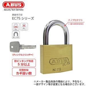 ABUS アバス 真鍮 南京錠 EC75 30サイズ 膨大な鍵違い数を誇るディンプルキーモデル 耐ピッキング性能5分以上|e-comebiyori