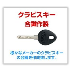 合鍵作成 クラビスキーメ ーカー純正キーも対応可能|e-comebiyori