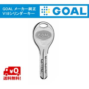 GOAL V-18 合鍵作成 ディンプルキー メーカー純正キー|e-comebiyori