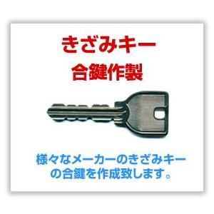 合鍵作成 きざみキーメ ーカー純正キーも対応可能|e-comebiyori