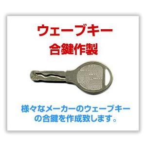 合鍵作成 ウェーブキーメ ーカー純正キーも対応可能|e-comebiyori
