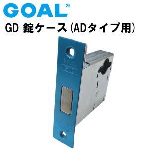 GOAL ゴール 錠ケース GD 本締錠 ロックケース ADタイプ用 シリンダー(鍵穴)は付属しません メンテナンス|e-comebiyori