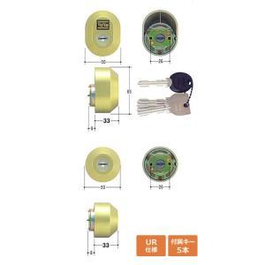TOSTEM トステム DDZZ1003 MIWA URキー 2個同一 MCY-444|e-comebiyori