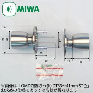 MIWA 美和ロック OMDZ型 取っ手のみ 空錠外側:化粧ノブ(空転)/内側:化粧ノブ(空転) 美和ロック OMシリーズ ケースロック錠|e-comebiyori