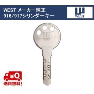 WEST ウエスト 916・917 リプレイスシリンダー 追加キーウエスト スペアキー 合鍵|e-comebiyori