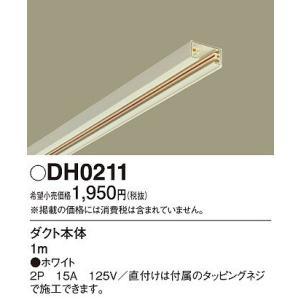 パナソニック DH0211 ダクトレール本体 白 1m...