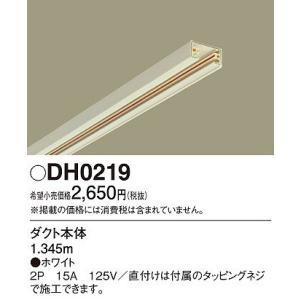 パナソニック DH0219 ダクトレール本体 白 1.345...
