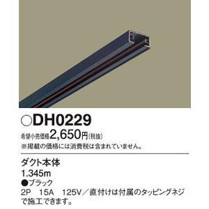 パナソニック DH0229 ダクトレール本体 黒 1.345...