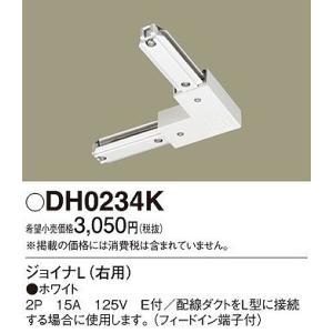 パナソニック DH0234K ジョイナL 白...