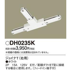 パナソニック DH0235K ジョイナT 右用 白...