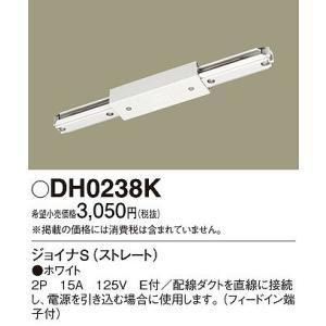 パナソニック DH0238K ジョイナS ストレート 白