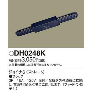 パナソニック DH0248K ジョイナS ストレート 黒