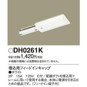 パナソニック DH0261K 埋込用フィードインキャップ 白...