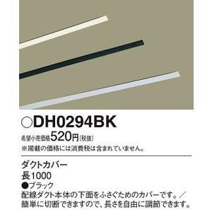パナソニック DH0294BK ダクトカバー 黒...