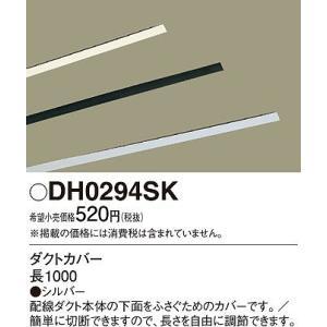 パナソニック DH0294SK ダクトカバー シルバー...