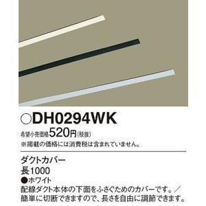 パナソニック DH0294WK ダクトカバー 白...