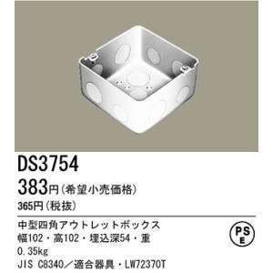 パナソニック DS3754 中型四角アウトレットボックス...