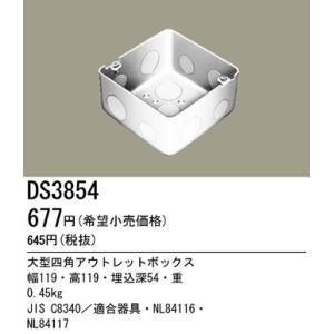 パナソニック DS3854 大型四角アウトレットボックス...