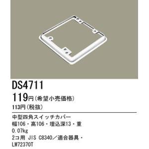パナソニック DS4711 中型四角スイッチカバー...