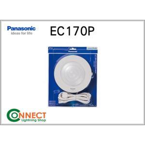 パナソニック EC170P 光るチャイム(電源コード付)...