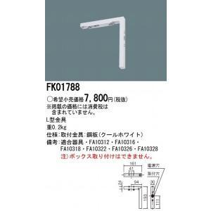 パナソニック FK01788 誘導灯用取付金具...