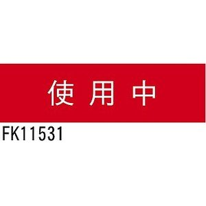パナソニック FK11531 標示灯用パネル