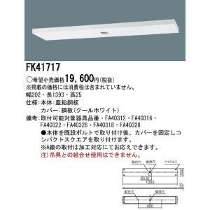 パナソニック FK41717 誘導灯リニューアルプレート...