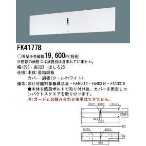 パナソニック FK41778 誘導灯リニューアルプレート...