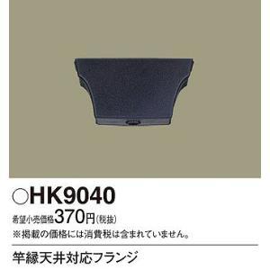 パナソニック HK9040 竿縁天井対応フランジ...