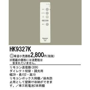 (在庫有 即納) パナソニック HK9327K リモコン...