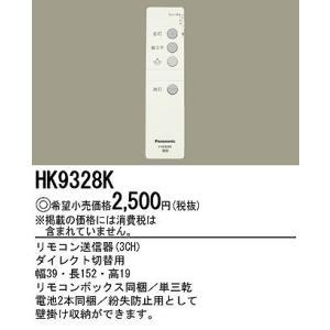 パナソニック HK9328K リモコン